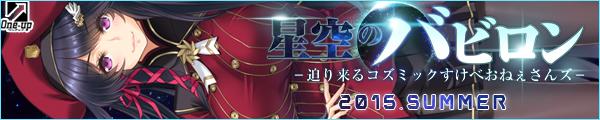 星空のバビロン -迫り来るコズミックすけべおねぇさんズ- 公式サイト